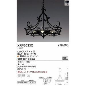 XRP6033X 遠藤照明 ペンダントライト LED