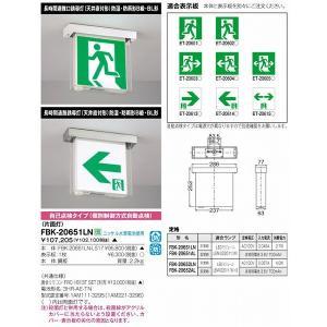 FBK-20651LN-LS17 東芝 誘導灯本体 LED