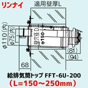 FFT-6U-200 リンナイ 給排気トップ 給湯器|e-connect