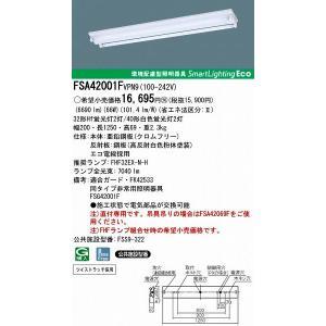 FSA42001FVPN9(ランプ付) パナソニック ベースライト 蛍光灯 e-connect