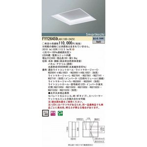FYY26459LA9 パナソニック 埋込スクエアベースライト LED(昼白色)