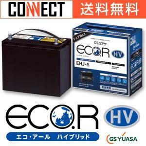 (在庫有 即納) EHJ-S34B20R GSユアサ プリウス ハイブリッド用 バッテリー|e-connect