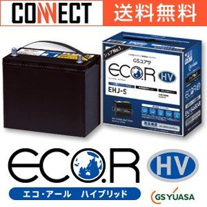(在庫有 即納) EHJ-S46B24R GSユアサ プリウス ハイブリッド用 バッテリー|e-connect