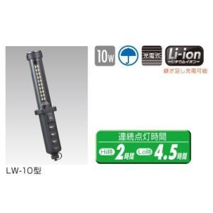 LW-10 ハタヤリミテッド 充電式 LEDジョーハンドランプ 屋外用 10W