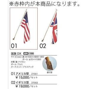 (メーカー直送) 国旗 DX アメリカ型 フラッグ 旗 壁付け おしゃれ ガーデン ガーデニング 27001 ジャービス商事 JARBIS|e-connect