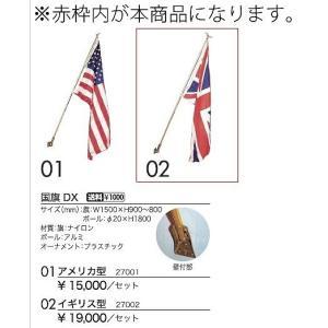 (メーカー直送) 国旗 DX イギリス型 フラッグ 旗 壁付け おしゃれ ガーデン ガーデニング 27002 ジャービス商事 JARBIS|e-connect