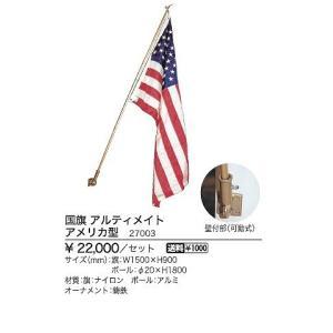 (メーカー直送) 国旗 アルティメイト アメリカ型 フラッグ 旗 壁付け おしゃれ ガーデン ガーデニング 27003 ジャービス商事 JARBIS|e-connect