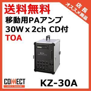 KZ-30A TOA (KZ-30DC 後継品) e-connect