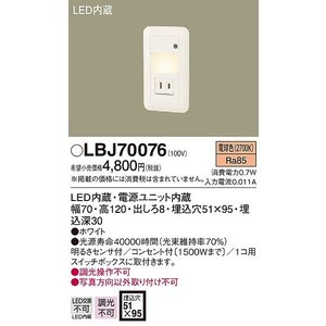LBJ70076 パナソニック フットライト LED(電球色) センサー付 e-connect