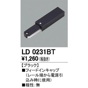 LD0231BT オーデリック フィードインキャップ|e-connect|02