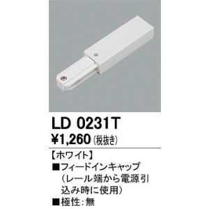 LD0231T オーデリック フィードインキャップ e-connect 02