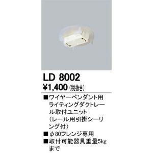 LD8002 オーデリック ワイヤーペンダント用レール取付ユニット e-connect 02
