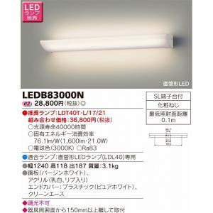LEDB83000N 東芝 ブラケット LED