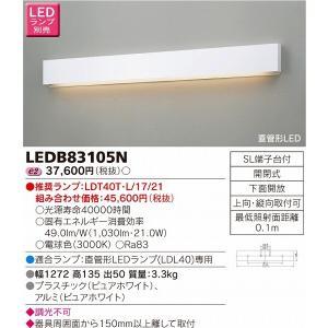 LEDB83105N 東芝 ブラケット LED