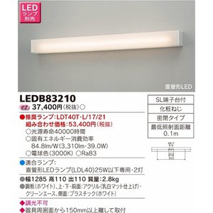 LEDB83210 東芝 ブラケット LED