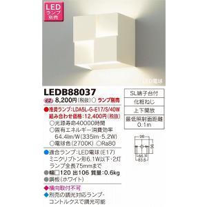 LEDB88037 東芝 ブラケット LED