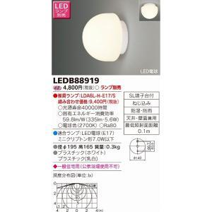 LEDB88919 東芝 浴室灯 LED