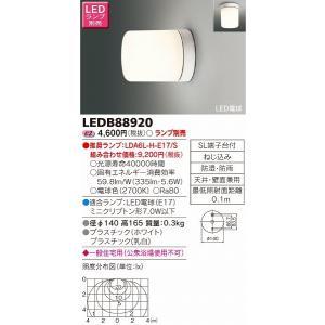 LEDB88920 東芝 浴室灯 LED