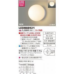 LEDB88921 東芝 浴室灯 LED|e-connect