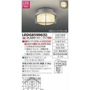 LEDG85906(S) 東芝 軒下用シーリングライト|e-connect