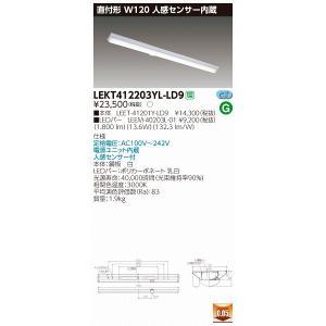 LEKT412203YL-LD9 東芝 TENQOO ベースライト LED(電球色) センサー付 e-connect