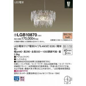 LGB10870 パナソニック シャンデリア LED(電球色)