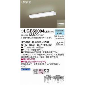 LGB52094LE1 パナソニック キッチンライト 手元灯 LED(昼白色) (LGB52090LE1 相当品) e-connect