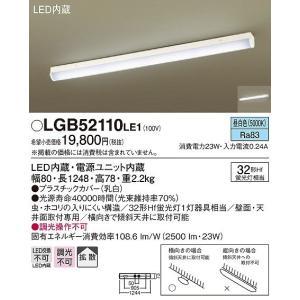 LGB52110LE1 パナソニック 多目的シーリングライト LED(昼白色) (LGB52017LE1 推奨品) e-connect