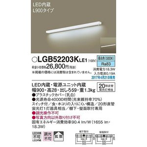 LGB52203KLE1 パナソニック キッチンライト LED(昼白色) (LGB52203K LE1) e-connect