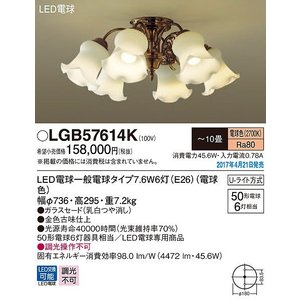 LGB57614K パナソニック シャンデリア LED(電球色) 〜10畳