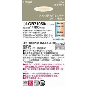 LGB71050LU1 パナソニック ダウンライト LED(調色) (LGB72244LU1 相当品)|e-connect