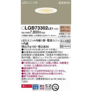 LGB73302LE1 パナソニック ダウンライト LED(電球色) (LGB73121LE1 推奨品)|e-connect