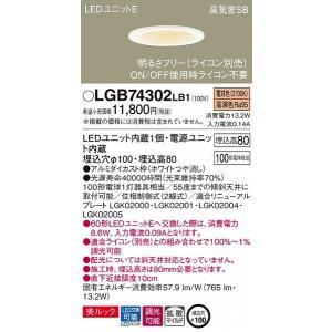 LGB74302LB1 パナソニック ダウンライト LED(電球色) (LGB74121LB1 推奨品)|e-connect