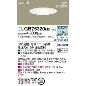 LGB75320LE1 パナソニック ダウンライト LED(昼白色) (LGB72910LE1 相当品)|e-connect
