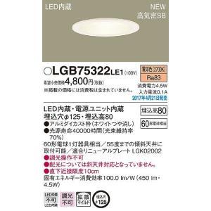 LGB75322LE1 パナソニック ダウンライト LED(電球色) (LGB72912LE1 相当品)|e-connect