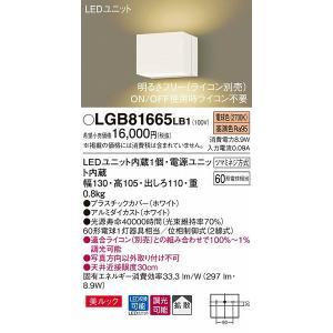 LGB81665LB1 パナソニック ブラケット LED(電球色)|e-connect