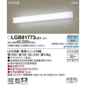 LGB81773LE1 パナソニック ブラケット LED(昼白色) (LGB81773 LE1)