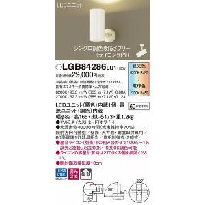 LGB84286LU1 パナソニック スポットライト LED(調色)|e-connect