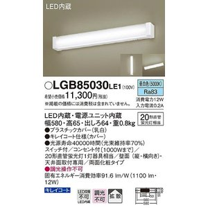 LGB85030LE1 パナソニック ブラケット ミラーライト LED(昼白色)|e-connect