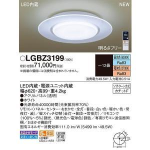 LGBZ3199 パナソニック シーリングライト LED(調色) 〜12畳 (LGBZ3192 推奨品)|e-connect