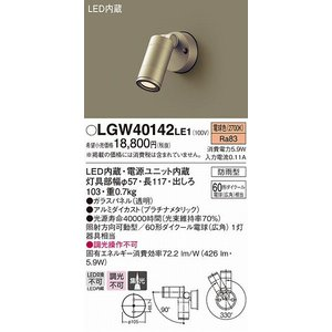 LGW40142LE1 パナソニック スポットライト LED(電球色)|e-connect