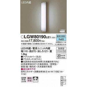 LGW80190LE1 パナソニック 屋外用ブラケット LED(昼白色)|e-connect