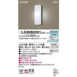 ポーチライト LED(昼白色) 屋外 玄関 パナソニック LGW80291LE1 (LGW80291 LE1)|e-connect