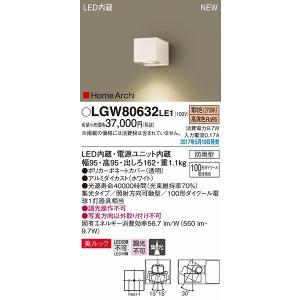 LGW80632LE1 パナソニック ブラケット LED(電球色) (LGW80632 LE1)