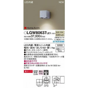 LGW80637LE1 パナソニック ブラケット LED(温白色) (LGW80637 LE1)