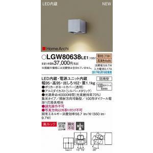 LGW80638LE1 パナソニック ブラケット LED(電球色) (LGW80638 LE1)