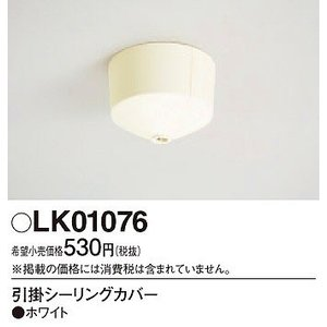 LK01076 パナソニック 引掛シーリングカバー