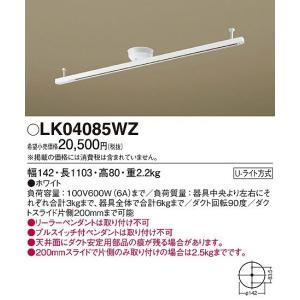 (在庫有 即納) インテリアダクトレール パナソニック LK04085WZ (LK04085WK 推奨品)