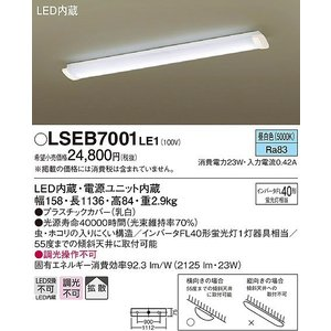 LSEB7001LE1 パナソニック キッチンライト LED(昼白色) (LGB52015 LE1 相当品) e-connect
