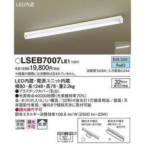LSEB7007LE1 パナソニック キッチンライト LED(昼白色) (LGB52110 LE1 相当品) e-connect